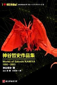 Satoshi Kamiya Origami Book